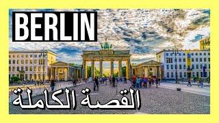 برلين - المانيا: اكبر جالية عربية في المانيا