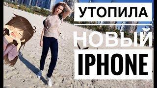УТОПИЛА НОВЫЙ IPhone :((  240 км/ч на машине и сделка с Сережей