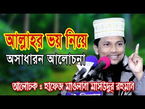 Bangla Waz 2018 Maulana Masudor Rahman