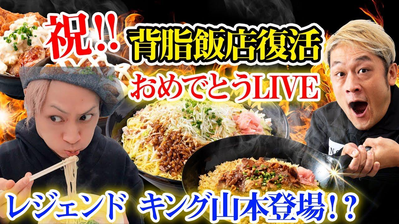 【大食い】MAX鈴木の背脂飯店営業再開復活おめでとうライブ!!