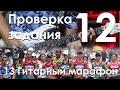 13 Гитарный марафон. Проверка 12 задания видео