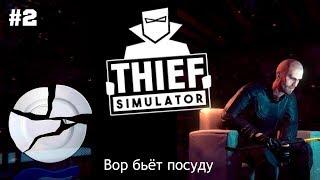 Thief Simulator #2 Вор бьёт посуду