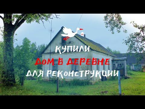 Купили дом в Беларуси за 1500 долларов   Экскурсия перед реконструкцией