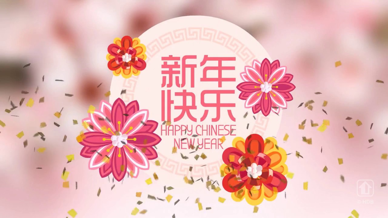 happy chinese new year 2017 - Happy Chinese New Year In Chinese