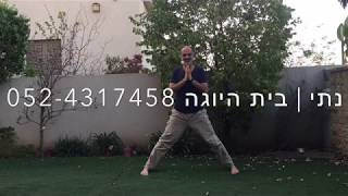 יוגה עם תיכון מיתר 3 - תנוחות הלוחם