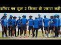 Indian Players Instructed शॉवर का इस्तेमाल दो मिनट से ज्यादा न करे l India vs South Af
