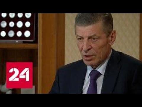 Козак объяснил, почему бензин в России дорогой - Россия 24