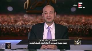 م. علاء السبع لـ كل يوم: الرقم اللي بيمثله الجمرك حوالي 30 % من ثمن العربية