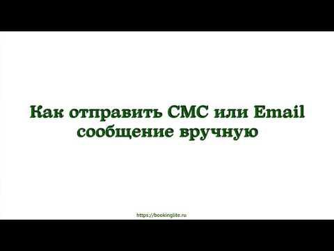Как отправить СМС или Email сообщение вручную