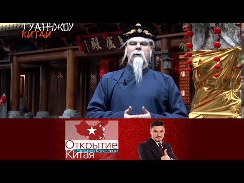 Открытие Китая. Семья.