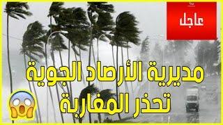 عاجل للمغاربة : مديرية الأرصاد الجوية تحذر المغاربة بسبب الأمطار !!