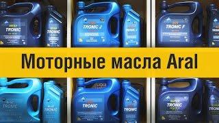 Моторные масла Aral - видеообзор от автосервиса Oiler