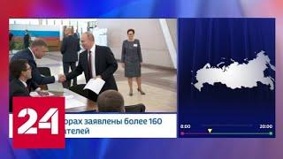Смотреть видео Путин проголосовал на выборах в Мосгордуму - Россия 24 онлайн