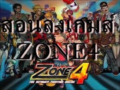 สอนลงZone4(ฉบับเต็ม)