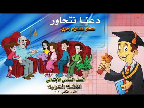 لغة عربية الصف السادس الابتدائى ـ ترم ثانى