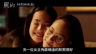 威視電影【屍約】幕後花絮:恐怖大師篇 (10.20不見不散)