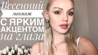 Татьяна Горинович. Весенний макияж с ярким акцентом на глаза