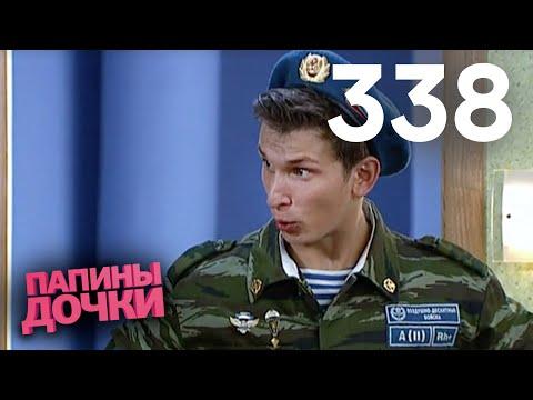 Папины дочки | Сезон 17 | Серия 338