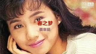Gambar cover 蔡幸娟~春之梦+红睡莲