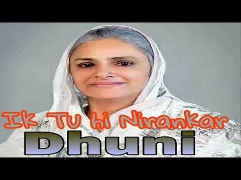 एक तू ही निरंकार  2017|| Ik Tu Hi Nirankar || Dhunni