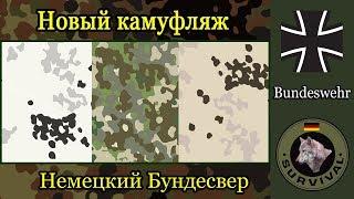 """Новые камуфляжи бундесвера  / Программа """"Бункер"""", выпуск 93"""