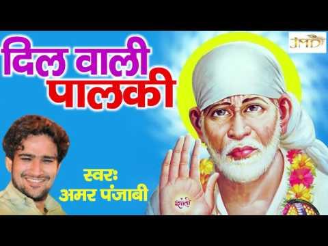 Dil Wali Palki #दिल वाली पालकी #Latest Sai Bhajan #Bhakti Bhajan #Amar Punjabi #Jmd Music & Films