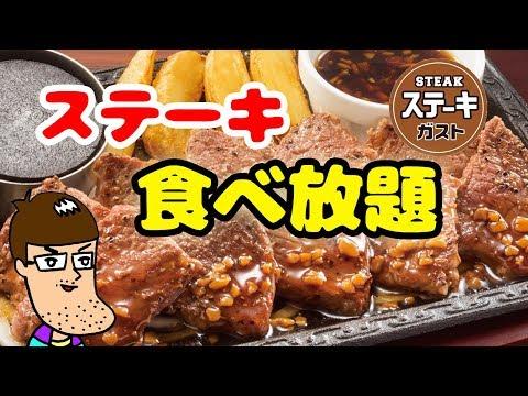 【夢企画】ステーキガスト食べ放題チャレンジ! All you can eat Steak in Steak-Gusto