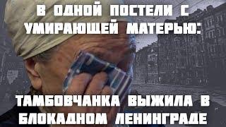 В одной постели с умирающей матерью: тамбовчанка выжила в блокадном Ленинграде