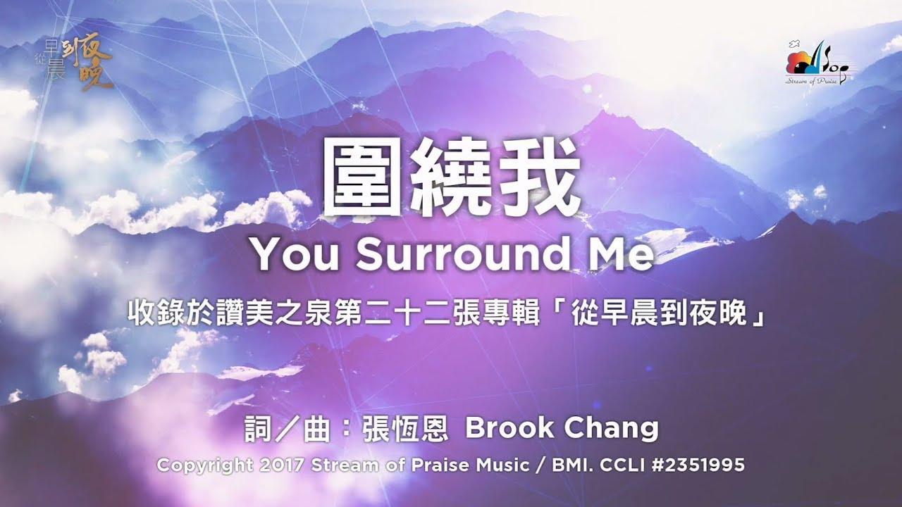 【圍繞我 You Surround Me】官方歌詞版MV (Official Lyrics MV) - 讚美之泉敬拜讚美 (22) - YouTube