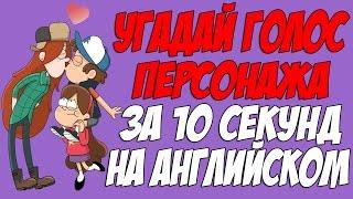 УГАДАЙ ПЕРСОНАЖА ГРАВИТИ ФОЛЗ ПО ГОЛОСУ НА АНГЛИЙСКОМ!!!