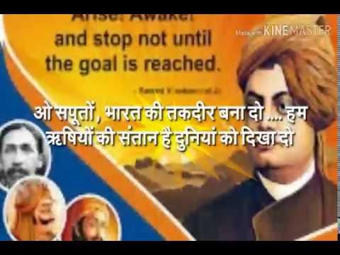 ओ सपूतों, भारत की तकदीर बना दो ... हम ऋषियों की संतान है दुनियां को दिखा दो। प्रज्ञा गीत Pragya Geet