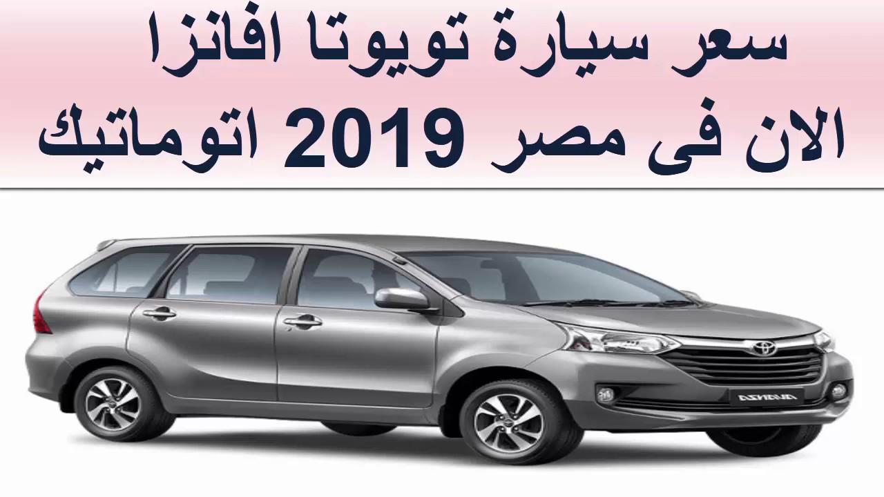 سعر سيارة تويوتا افانزا 2019 اتوماتيك الان في مصر Youtube