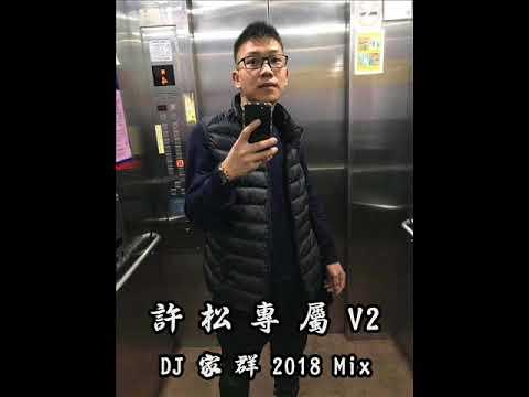 許松專屬V2 外語舞曲系列 (DJ家群 2018 Mix)