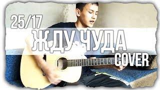 "Ант 25/17 - ""Жду чуда""  (cover) (ПЕСНЯ ПОД ГИТАРУ)"