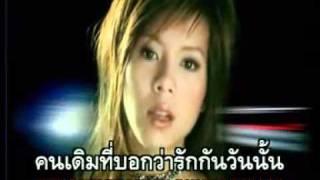 Me'   Gon Ja Bpen Faen Gao   ก่อนจะเป็นแฟนเก่า