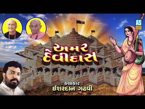 Sat Devidas Amar Devidas || Hits Of Isardan Gadhavi || Amar Devidas Full Story