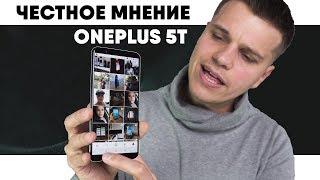 OnePlus 5T без ХАЙПА. Честное мнение Владельца