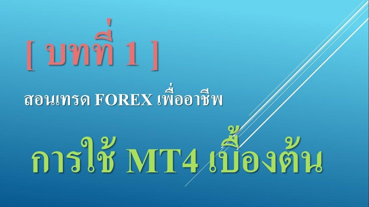 [สอน Forex  บทที่1]  การใช้ MT4 เบื้องต้น