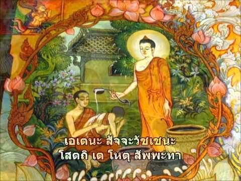 บทสวดโพชฌังคปริตรและคำแปล