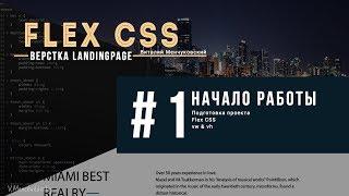 Flex CSS || Верстка Landingpage - #1  || Уроки Виталия Менчуковского