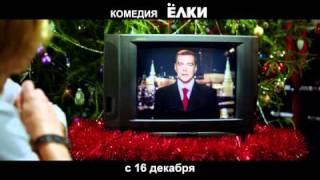 Елки, новый фильм Тимура Бекмамбетова