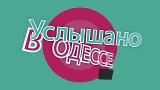 """""""Услышано в Одессе"""" №15. Самые смешные одесские шутки!"""