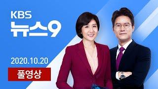"""[다시보기] """"월성1호기 경제성 저평가""""…타당성 판단 '유보' - 2020년 10월 20일(화) KBS 뉴스…"""