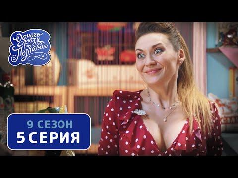 Однажды под Полтавой. Лучшие подруги - 9 сезон, 5 серия | Комедия 2020