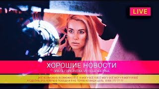 ОЛЬГА ГОРБАЧЕВА ХОРОШИЕ НОВОСТИ OFFICIAL VIDEO