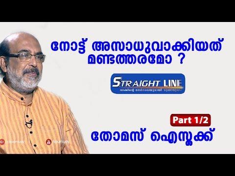 Finance Minister Thomas Isaac on Demonetization   Straight Line 1/2   Kaumudy TV