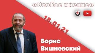 Особое мнение / Борис Вишневский // 18.01.21