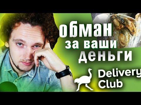 Меня обокрал Delivery Club | Треш обзор доставки еды