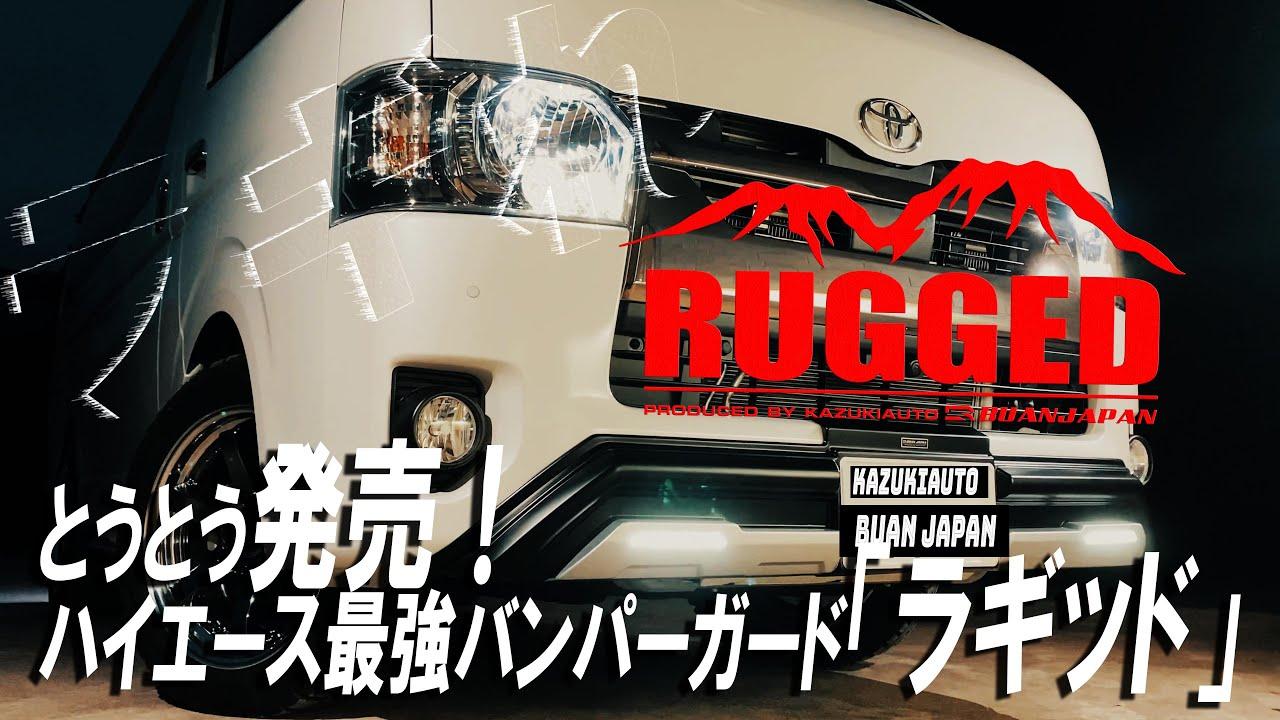 ラギれ!オフロードテイストに魅せる、最強フィッティングのフロントバンパーガード「RUGGED(ラギッド)」とうとう発売!【全国一律価格で発送】