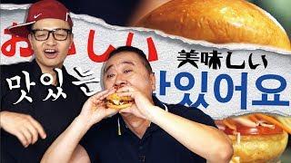 製作八小時不間斷 異國雙堡二連發!Korean u0026 Japanese style Burgers ft.邰哥 邰智源 Fred吃上癮